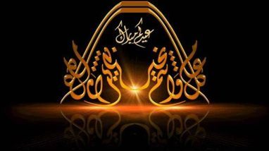 Eid al Fitr 2016