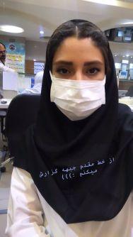 Enfermera iraní